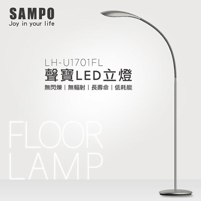 【SAMPO聲寶】12W LED 流線造型立燈 LH-U1701FL