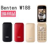 福利品Benten W188 翻蓋機 銀髮 超大字體超大鈴聲 (簡配)