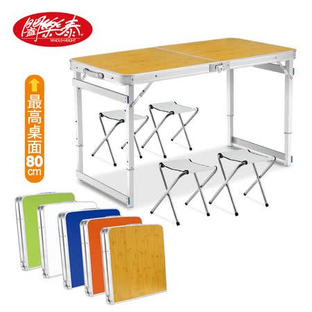 《闔樂泰》好收納萬用箱型桌-一桌四椅組(木紋)