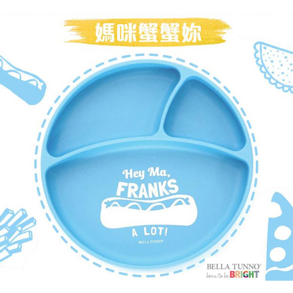 美國 BELLA TUNNO 寶寶矽膠分格防滑餐盤 (媽咪蟹蟹妳!)