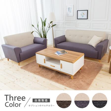 卡莉絲塔2+3人座 雙色透氣貓抓皮沙發