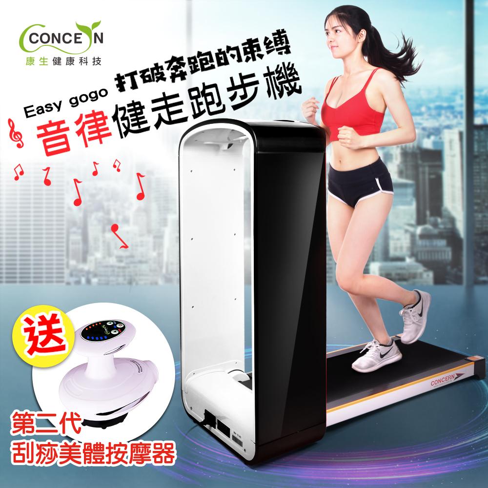 【Concern 康生】Easy GoGo音律健走跑步機 黑色 CON-FE505
