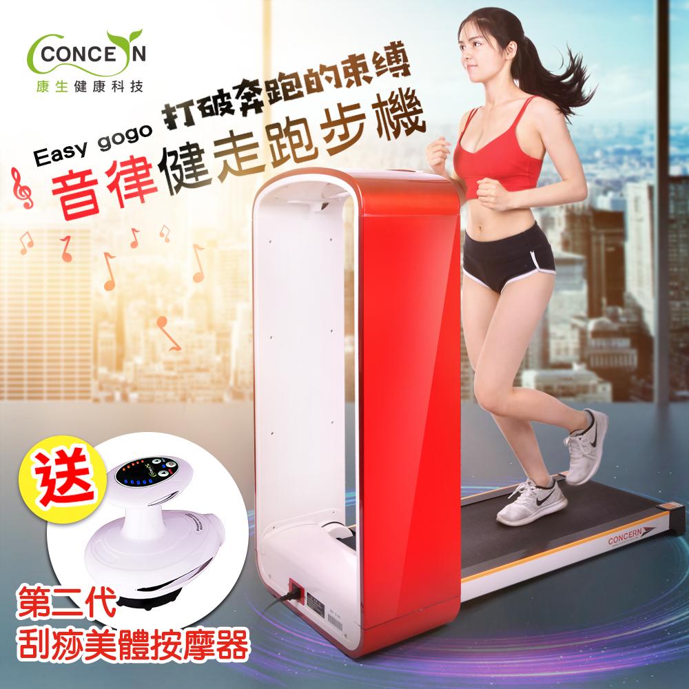 【Concern 康生】Easy GoGo音律健走跑步機 紅色 CON-FE505