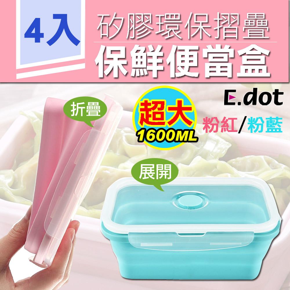 E.dot 1600ML矽膠折疊保鮮盒