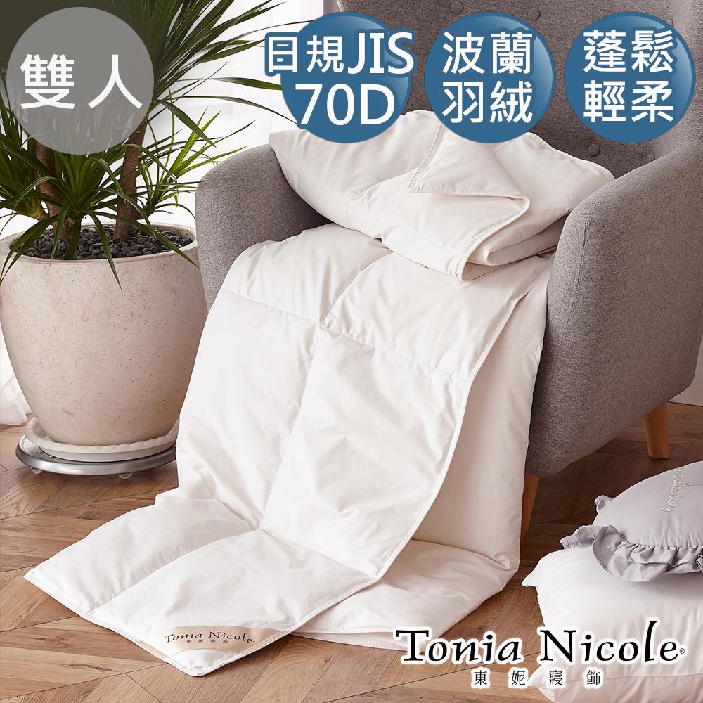 Tonia Nicole東妮寢飾 波蘭御藏70D羽絨夏被(雙人)