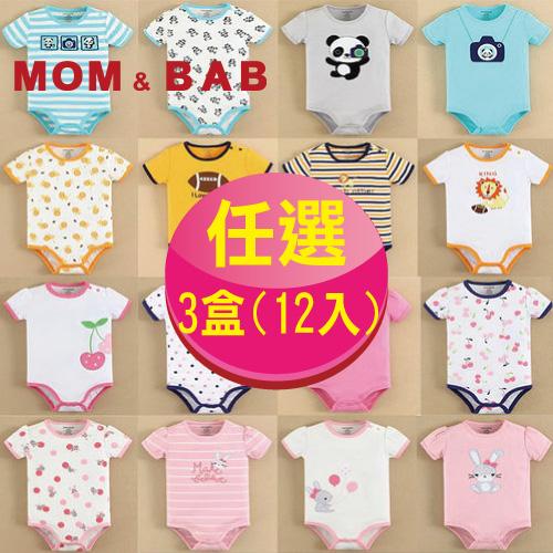 【MOM AND BAB】精選袖肩扣包屁衣(四件組禮盒組)x3盒組(12件組)