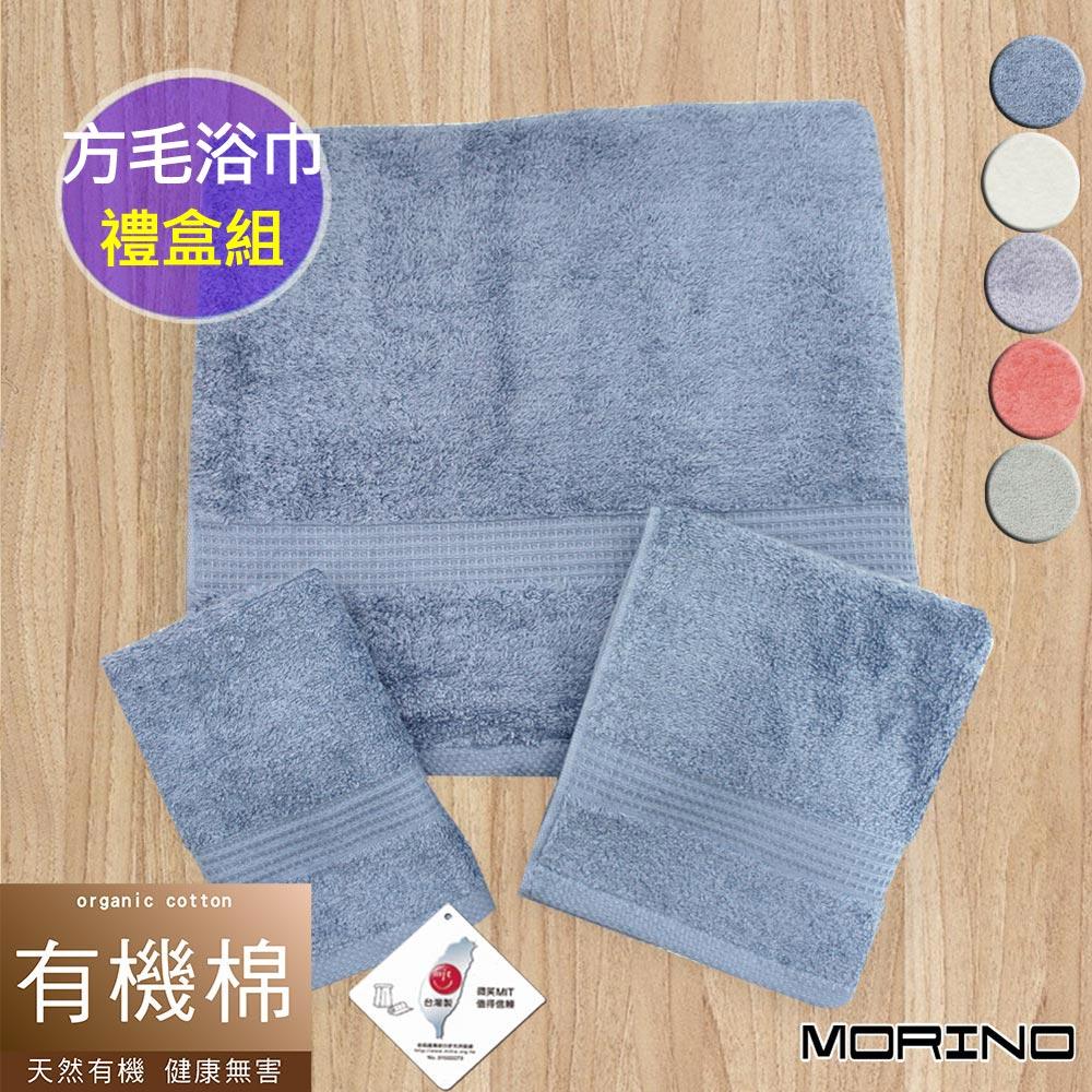 【MORINO摩力諾】有機棉歐系緞條方、毛、浴巾組【禮盒裝】