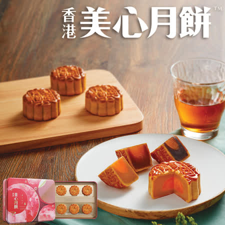 【香港美心月餅】 豐年美月禮盒x1盒