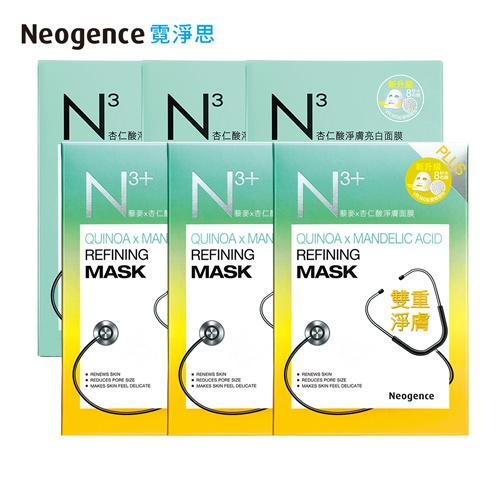 Neogence霓淨思  雙重補水保濕面膜70片組