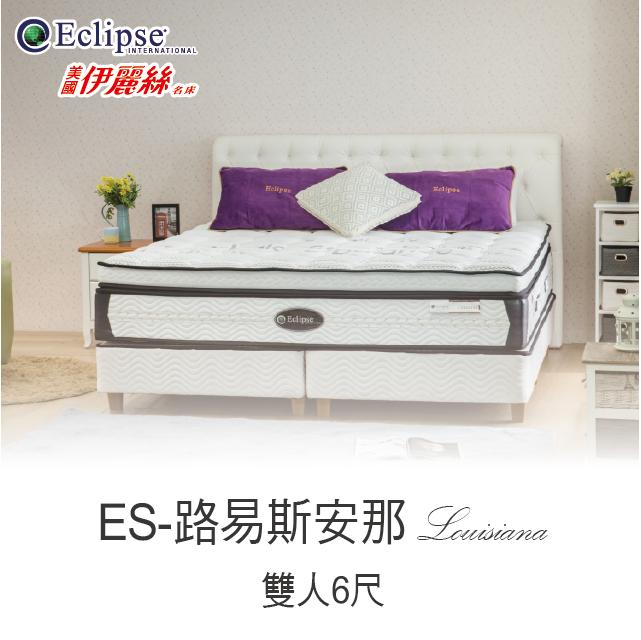 美國伊麗絲名床  天絲乳膠獨立筒床墊  6尺雙人加大 (ES-路易斯安那)