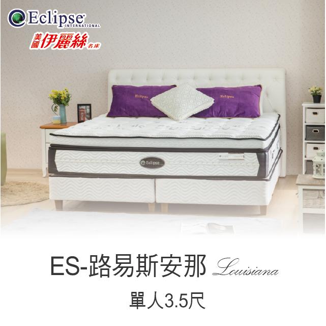 美國伊麗絲名床  天絲乳膠獨立筒床墊 3.5尺單人 (ES-路易斯安那)