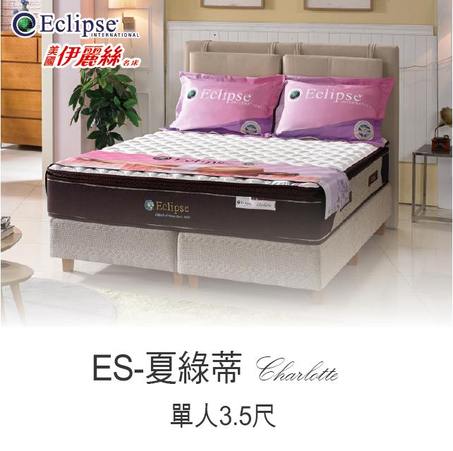 美國伊麗絲名床 天絲記憶膠三線獨立筒床墊 3.5尺單人(ES-夏綠蒂)