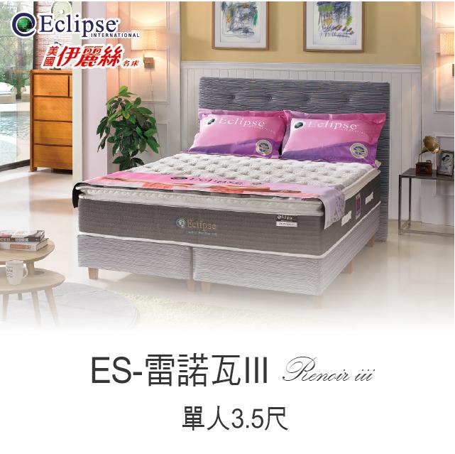 美國伊麗絲名床 進口純棉乳膠三線AGRO獨立筒床墊 3.5尺單人 (ES-雷諾瓦III)