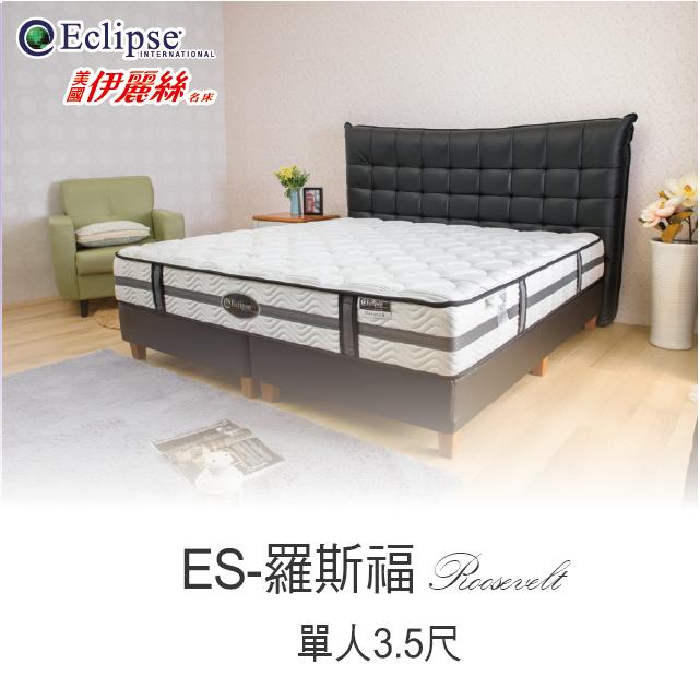 美國伊麗絲名床  太空衣纖維水冷膠獨立筒床墊 3.5尺單人 (ES-羅斯福)