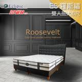 美國伊麗絲名床 太空衣纖維水冷膠獨立筒床墊 6尺雙人加大 (ES-羅斯福)