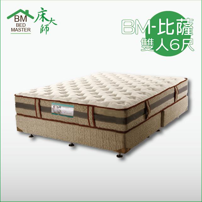 床大師名床 天絲棉3段式獨立筒床墊 6尺雙人加大 (BM-比薩)