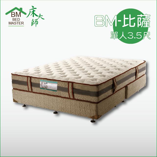 床大師名床 天絲棉3段式獨立筒床墊 3.5尺單人 (BM-比薩)