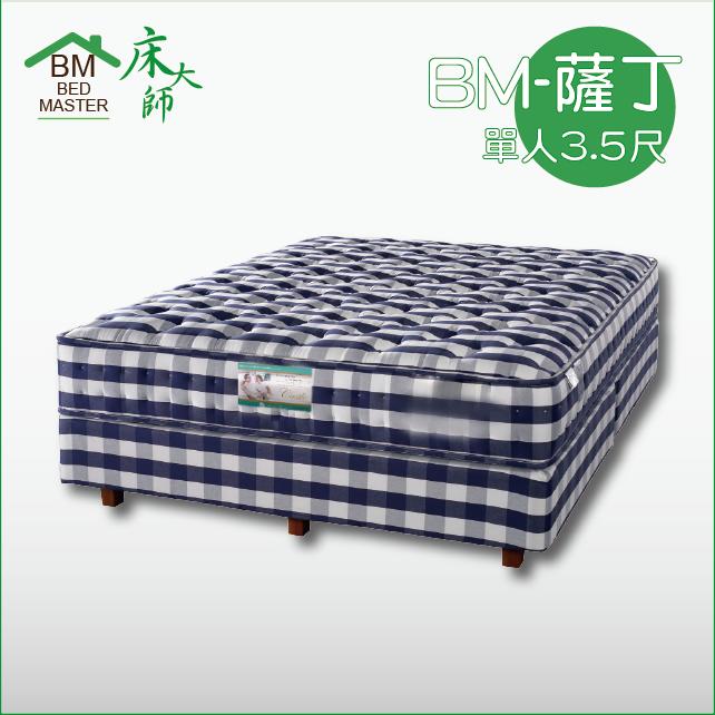 床大師名床 純棉透氣記憶膠獨立筒床墊 3.5尺單人 (BM-薩丁)