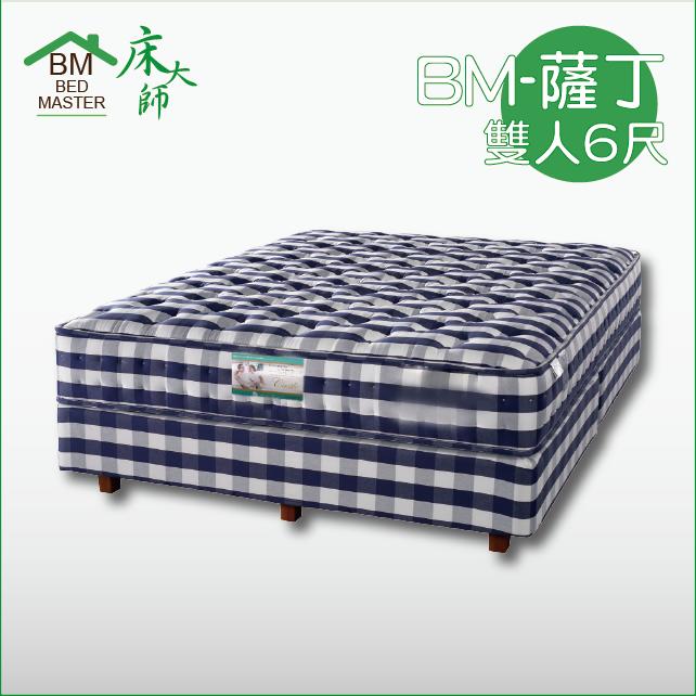 床大師名床 純棉透氣記憶膠獨立筒床墊 6尺雙人加大 (BM-薩丁)