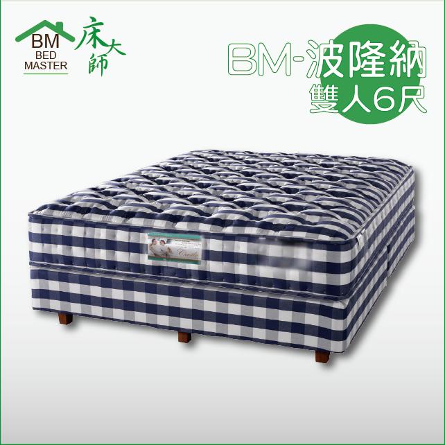 床大師名床 純棉透氣乳膠獨立筒床墊 6尺雙人加大 (BM-波隆納)