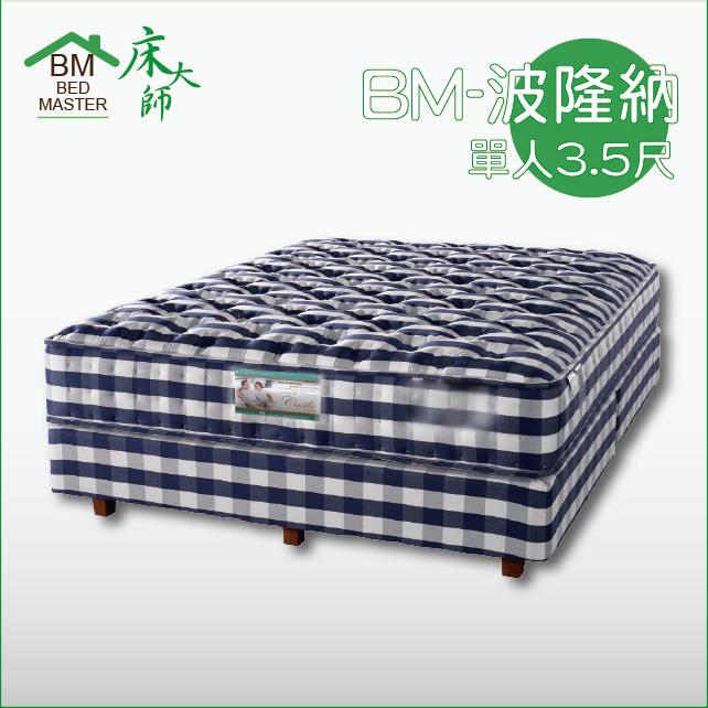 床大師名床 純棉透氣乳膠獨立筒床墊 3.5尺單人 (BM-波隆納)