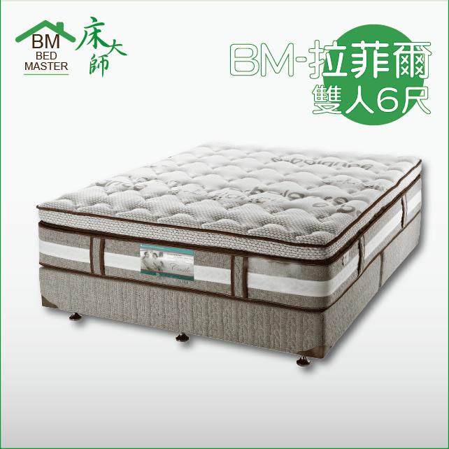 床大師名床 天然負離子乳膠獨立筒床墊 6尺雙人加大 (BM-拉菲爾)