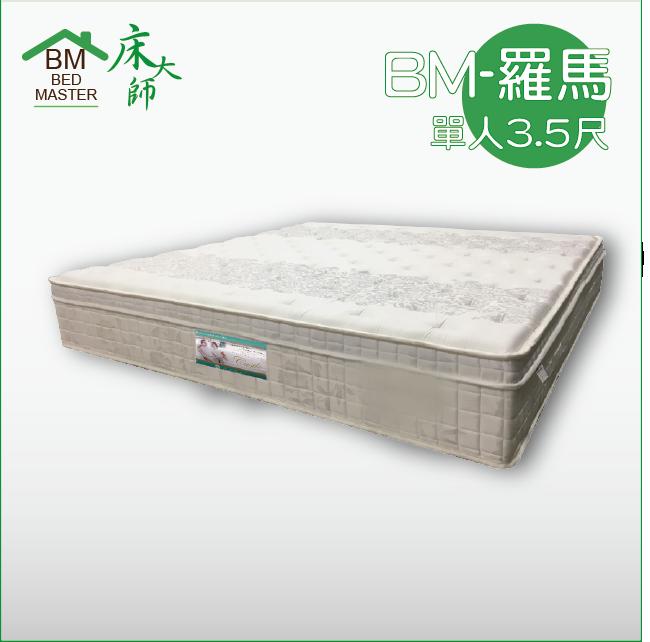 床大師名床 進口純棉釋壓水冷膠獨立筒床墊 3.5尺單人 (BM-羅馬)