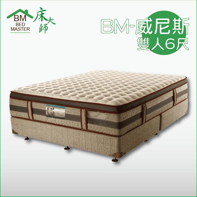床大師名床 機能纖維水冷膠獨立筒床墊 6尺雙人加大 (BM-威尼斯)