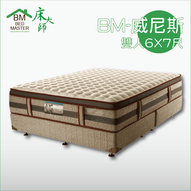 床大師名床 機能纖維水冷膠獨立筒床墊 7尺雙人特大 (BM-威尼斯)