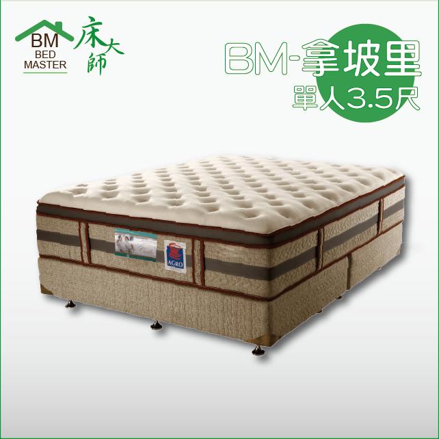 床大師名床 薰衣草乳膠AGRO獨立筒床墊 3.5尺單人 (BM-拿坡里)