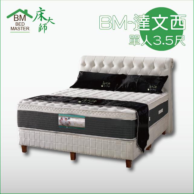 床大師名床 進口布天然乳膠雙層波浪獨立筒床墊 3.5尺單人 (BM-達文西)