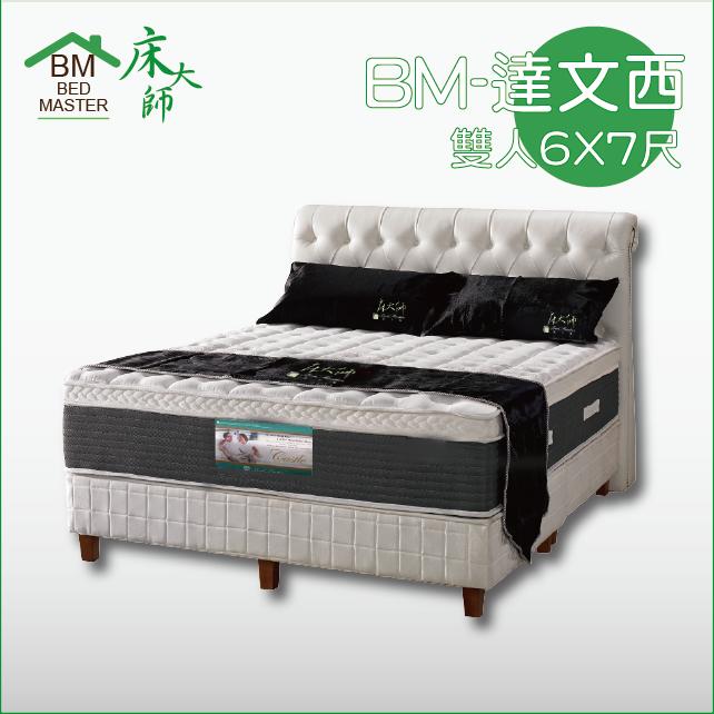 床大師名床 進口布天然乳膠雙層波浪獨立筒床墊 7尺雙人特大 (BM-達文西)