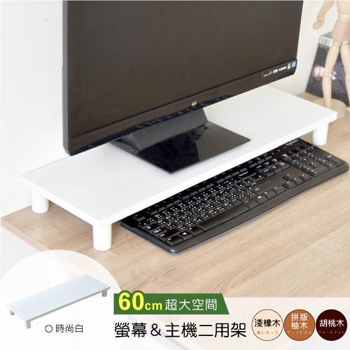 HOPMA 《HOPMA》加寬桌上螢幕架 E-5271BR/PMS/WH/PTK