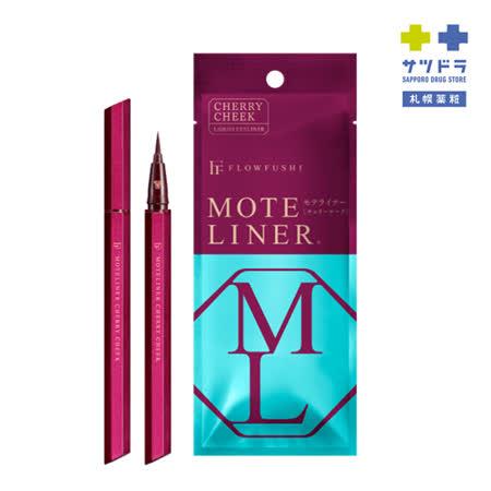 MOTELINER 極致升級眼線濃筆