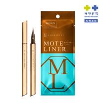 MOTELINER極致升級眼線濃筆-亮棕BR (快速到貨)