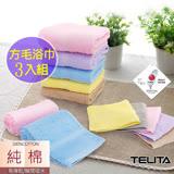 【TELITA】純棉素色方巾、毛巾、浴巾3入組