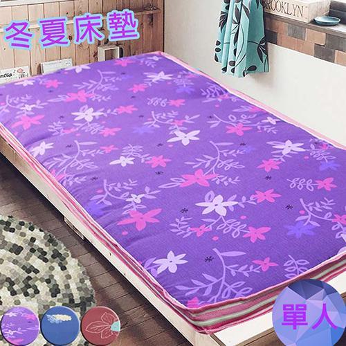 KOTAS 吉普栗冬夏兩用舒適 京都日式風床墊-單人 紫色