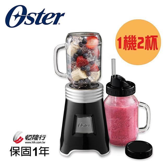 【美國OSTER】 Ball Mason Jar隨鮮瓶果汁機一機二杯組 (五色可選 )