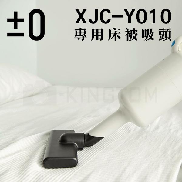 正負零±0 吸塵器棉被床褥吸頭 XJA-B040