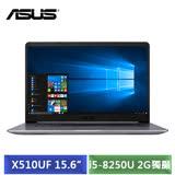 (拆封新品) ASUS VivoBook Classic X510UF-0063B8250U 冰河灰 (i5-8250U/15.6吋FHD/4G/1TB/MX130 2G獨顯/W10)