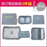 【Travel Season】加厚防水旅行收納6件組-灰色(多分格大容量 完美分類)