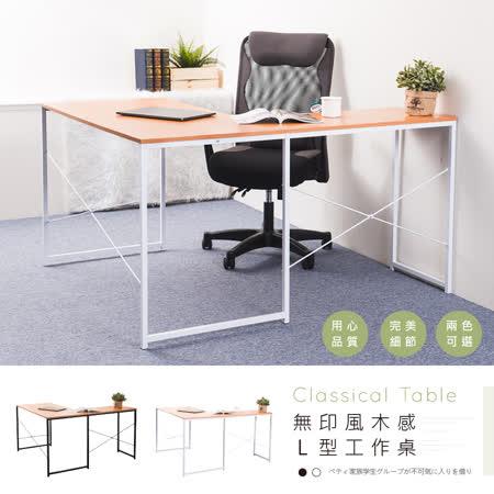 Abel 簡約款L型工作桌
