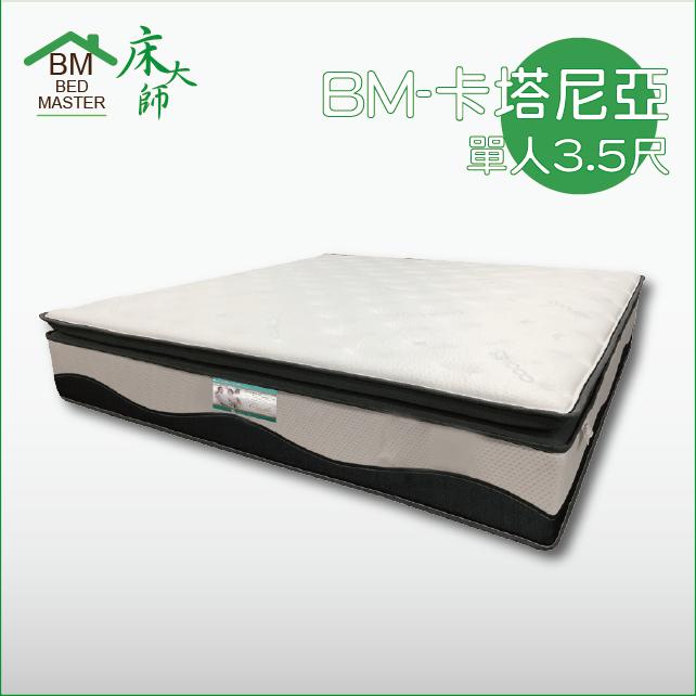床大師名床 進口涼感布雙層波浪式獨立筒床墊 3.5尺單人 (BM-卡塔尼亞)