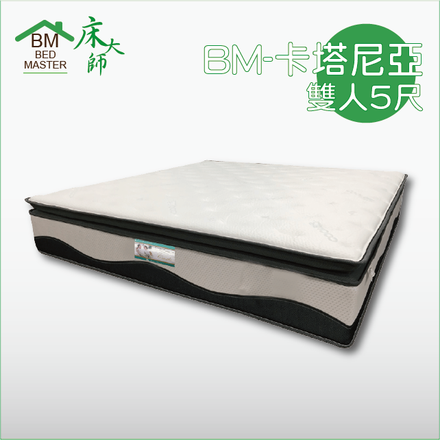 床大師名床 進口涼感布雙層波浪式獨立筒床墊 5尺雙人 (BM-卡塔尼亞)