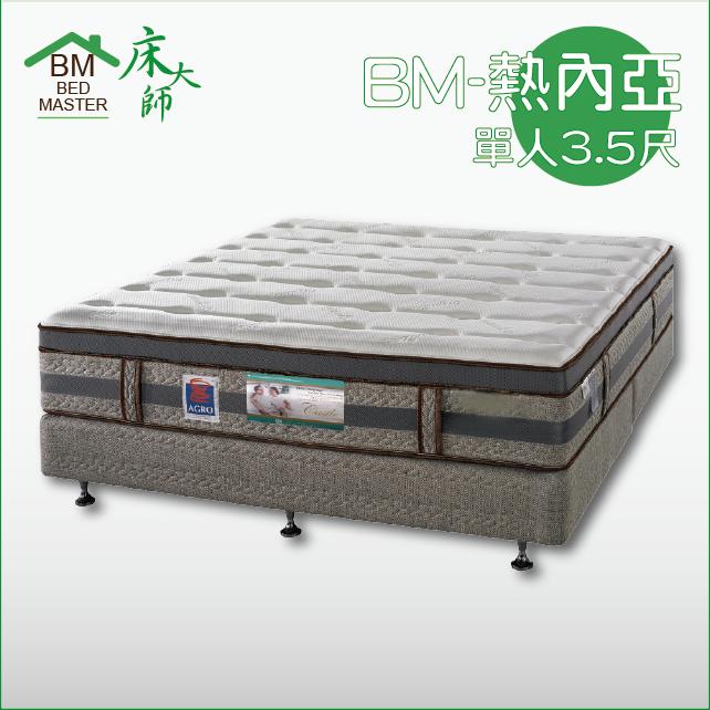 床大師名床 涼感水冷膠AGRO獨立筒床墊 3.5尺單人 (BM-熱內亞)