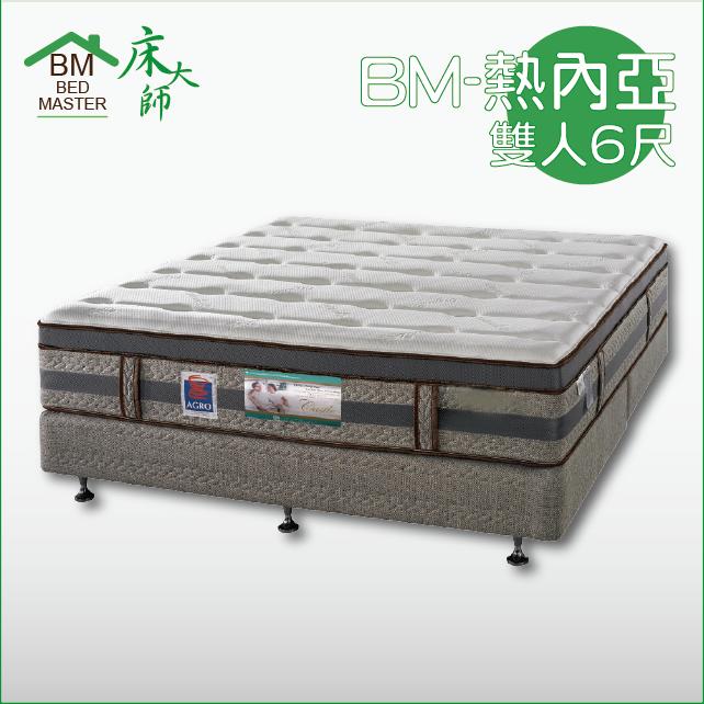 床大師名床 涼感水冷膠AGRO獨立筒床墊 6尺雙人加大 (BM-熱內亞)