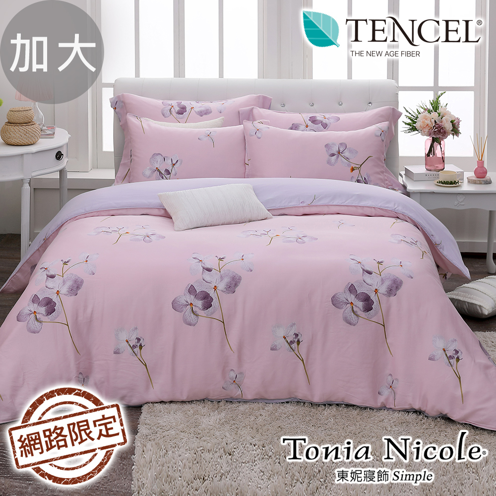 Tonia Nicole東妮寢飾 粉韻魅影100%萊賽爾天絲兩用被床包組(加大)