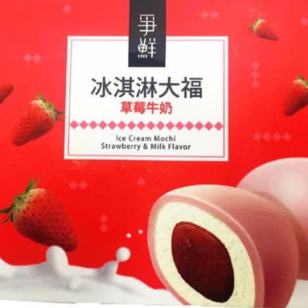 海鮮主義 冰淇淋草莓大福(1入/盒)