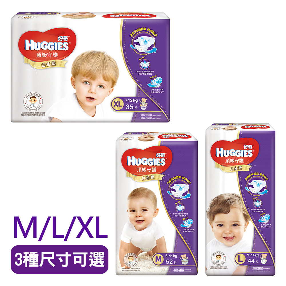 《4箱組》好奇白金級頂級守護紙尿褲M/L/XL任選