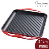 Le Creuset 琺瑯鑄鐵方形橫紋烤盤 牛排鍋 煎盤 24cm 櫻桃紅